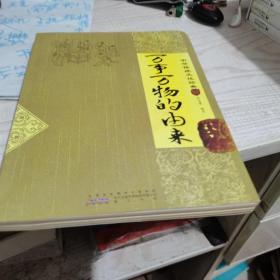 中华传统文化经典:万事万物的由来,内页干净