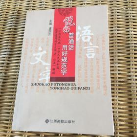 说好普通话  用好规范字 : 《江西省实施〈中华人 民共和国国家通用语言文字法〉办法》解读