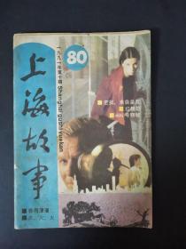 上海故事(1991年第十期)