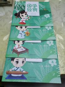 幼儿园联盟  国学经典  幼儿用书4级1-4册全