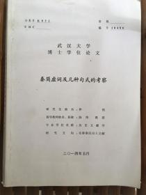 秦简虚词及几种句式的考察
