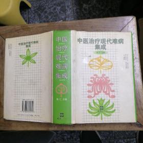 中医治疗现代难病集成(精装一版一印)
