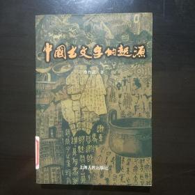 中国古文字的起源