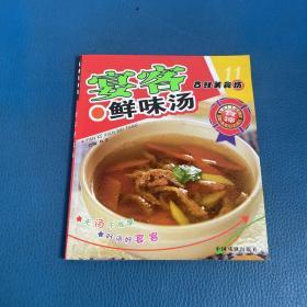 百鲜美食坊 宴客鲜味汤