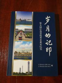 岁月的印记 第七届江苏省优秀企业家纪实