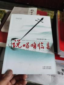 新华书店,说唱咱临县:张林峰曲艺集(一)临县三弦书秧歌等