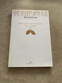 贫穷的终结