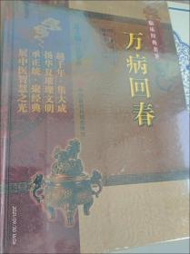 中医非物质文化遗产临床经典名著:万病回春