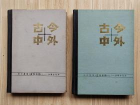 古今中外 1-10、11-20 辑合订本(2本合售)
