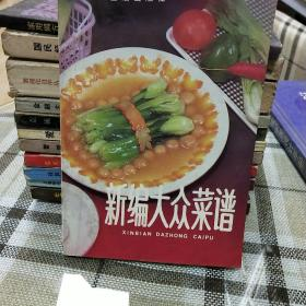 新编大种菜谱