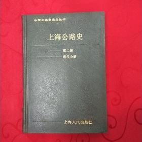 上海公路史 第二册  现代公路