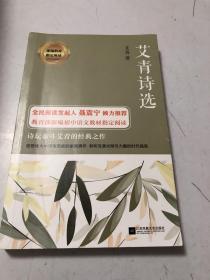 艾青诗选/部编教材指定阅读