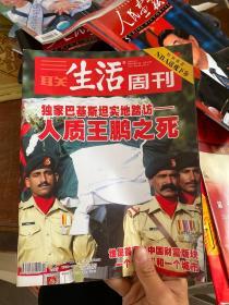 三联生活周刊 2004年