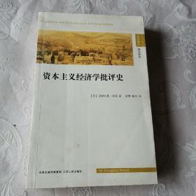 资本主义经济学批评史