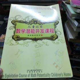 儿童之家数学潜能开发课程,教师指导用书五