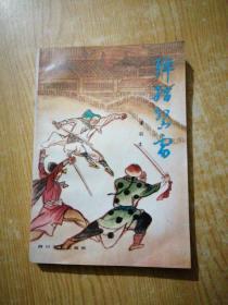 弹指惊雷  (中册)