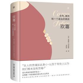 欢喜(诺贝尔文学奖热门提名作家达契娅·玛拉依妮,全新女性主义作品)❤ 中国友谊出版公司9787505752702✔正版全新图书籍Book❤