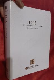 1493(中信选书)【小16开,软精装】