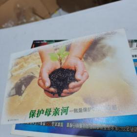 中国邮政明信片:保护母亲河