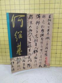 中国名家法书全集24:何绍基法书集(二)