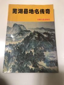 芜湖县地名传奇