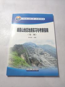 峨眉山地区地质实习与考察指南 第二版