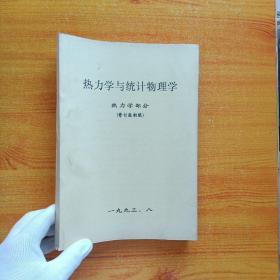 热力学与统计物理学 热力学部分(修订版初稿)【油印本】16开