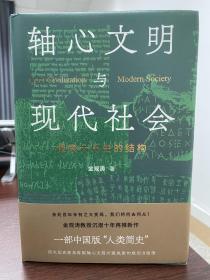 签名版|轴心文明与现代社会:探索大历史的结构
