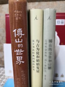 【白谦慎签名】《与古为徒和娟娟发屋:关于书法经典问题的思考》《傅山的世界》 2册签名本合售