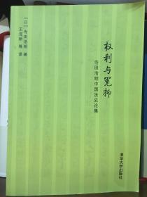 权利与冤抑:寺田浩明中国法史论集