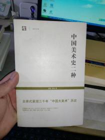 中国美术史二种