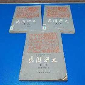 民国演义(三册合售)