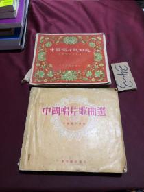 中国唱片戏曲选(中国唱片歌曲选)
