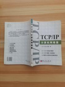 TCP/CP.计算机网络篇
