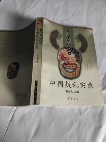 中国叛乱实录