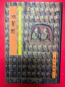 《佛教画藏》系列丛书 经部:法华经 地藏经 胜鬘经(三册一函)