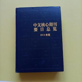 中文核心期刊要目总览2014年版