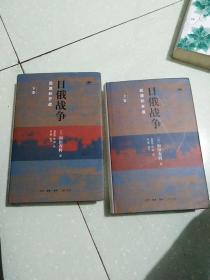 日俄战争:起源和开战(精装全二册)