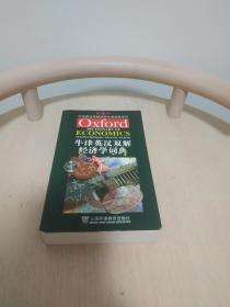 牛津英汉双解经济学词典