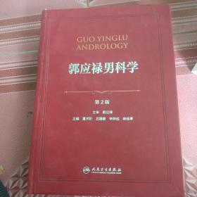 郭应禄男科学(第2版)(配增值)