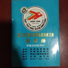 《第二届亚洲杯短道速度滑冰比赛秩序册》亚洲滑冰联盟 中国滑冰协会联合主办 中国 哈尔滨 1991年 16开 私藏 书品如图