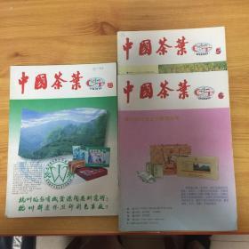 中国茶叶(1999.5/2000.5/6)三本