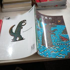 宫西达也恐龙系列:你真好
