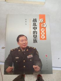 徐焰讲军史:战乱中的皇族