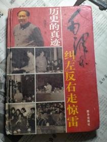 历史的真迹 毛泽东纠左反右走惊雷