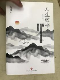 人生四书 畅销修订版 融汇 《论语》 《大学》 《孟子》 《中庸》的人生智慧体系