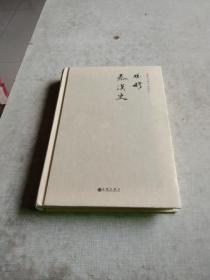 秦汉史 (钱穆著)