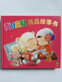 婴儿画报精品故事书