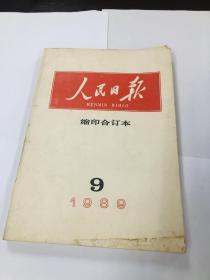 人民日报缩印合订本 1989年9