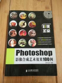 影像圣堂:Photoshop影像合成艺术效果100例